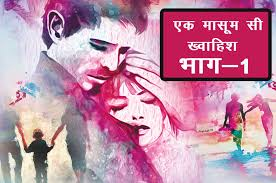 a new motivational story on a desire of mother,inspirational story in hindi,inspirational story in hindi for students, motivational stories in hindi for employees, best inspirational story in hindi, motivational stories in hindi language