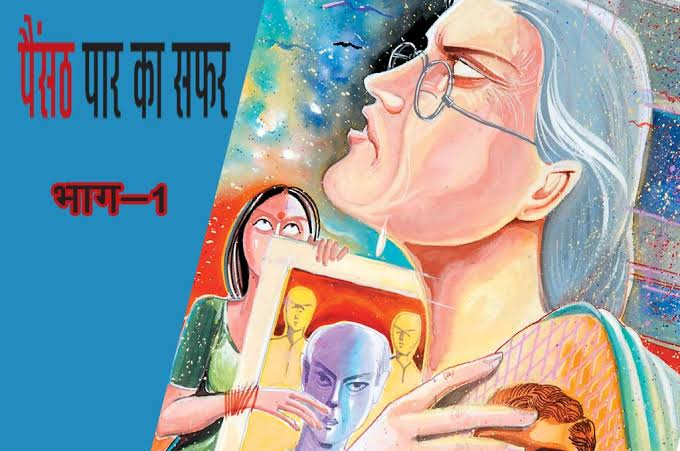 New inspirational story about the life after the age of 65,inspirational story in hindi,inspirational story in hindi for students, motivational stories in hindi for employees, best inspirational story in hindi, motivational stories in hindi language