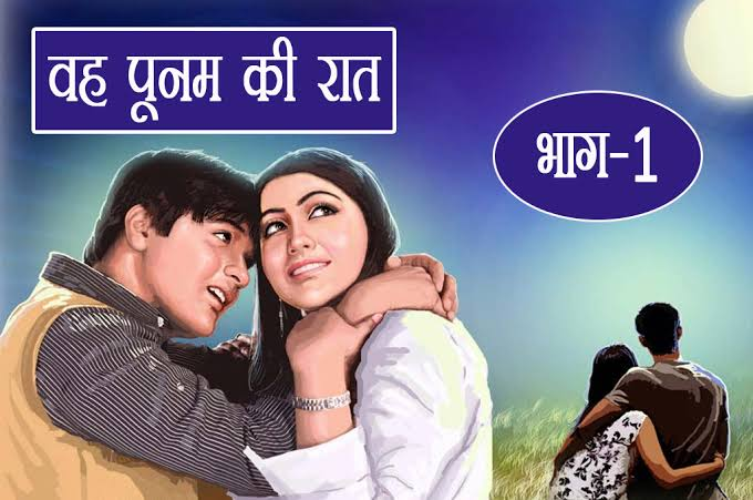 a short hindi love story about a night, true love story in hindi in short, true sad love story in hindi language, hindi love story in short love, love story novel in hindi language, romantic love stories in hindi language