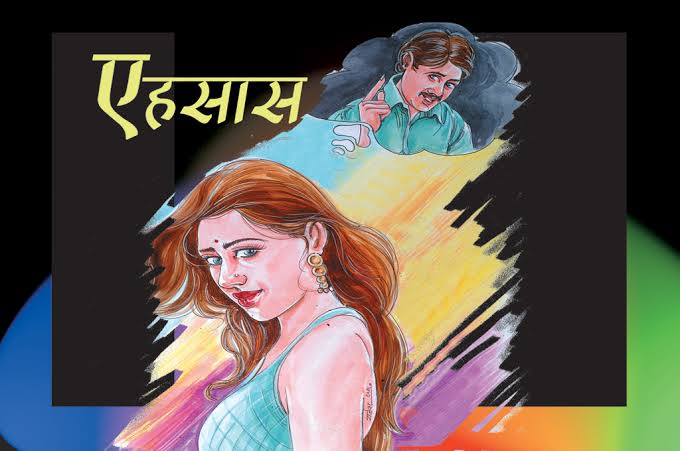 a new hindi love story about the feel of love, true love story in hindi in short, true sad love story in hindi language, hindi love story in short love, love story novel in hindi language, romantic love stories in hindi language