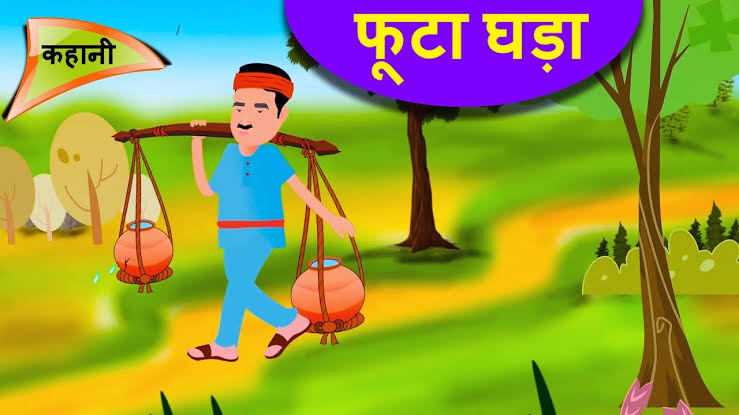 a sweet short inspirational story in hindi language,inspirational story in hindi,inspirational story in hindi for students, motivational stories in hindi for employees, best inspirational story in hindi, motivational stories in hindi language