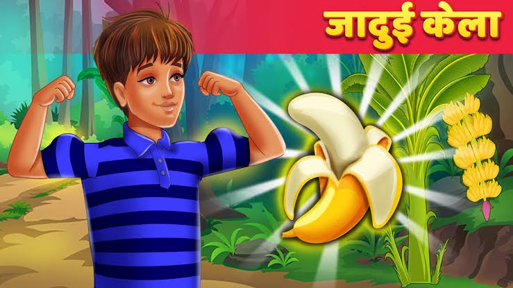 a new short hindi inspirational story for kids,inspirational story in hindi,inspirational story in hindi for students, motivational stories in hindi for employees, best inspirational story in hindi, motivational stories in hindi language