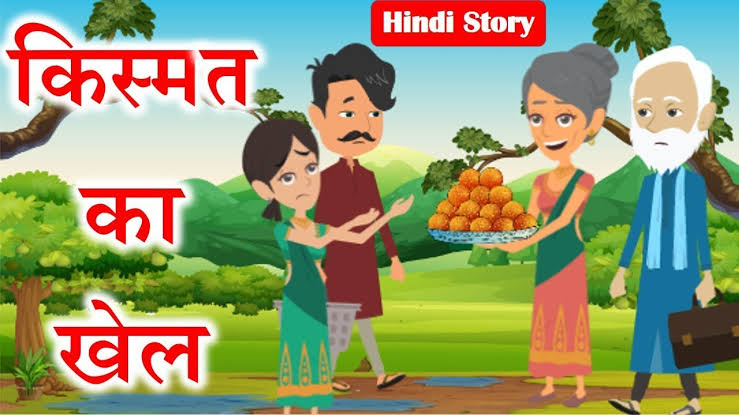 A new hindi inspirational story about the game of luck,inspirational story in hindi,inspirational story in hindi for students, motivational stories in hindi for employees, best inspirational story in hindi, motivational stories in hindi language