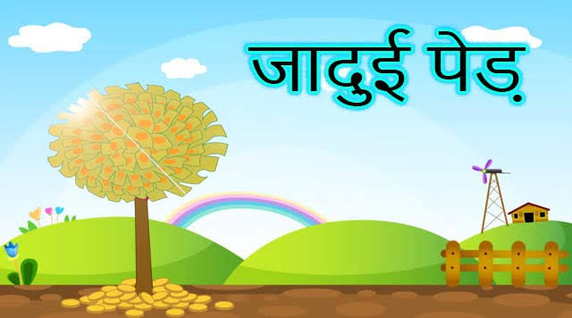 a new short hindi story of magical tree in hindi language,inspirational story in hindi,inspirational story in hindi for students, motivational stories in hindi for employees, best inspirational story in hindi, motivational stories in hindi language