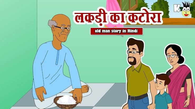 a new short hindi inspirational story of an old man,inspirational story in hindi,inspirational story in hindi for students, motivational stories in hindi for employees, best inspirational story in hindi, motivational stories in hindi language
