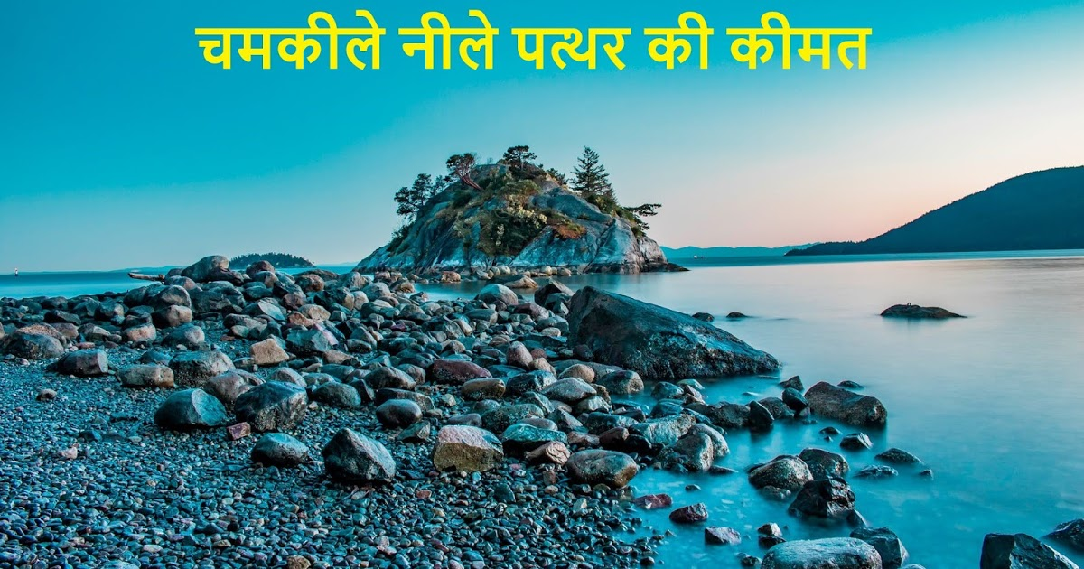 a new hindi short story about the precious blue stone,inspirational story in hindi,inspirational story in hindi for students, motivational stories in hindi for employees, best inspirational story in hindi, motivational stories in hindi language