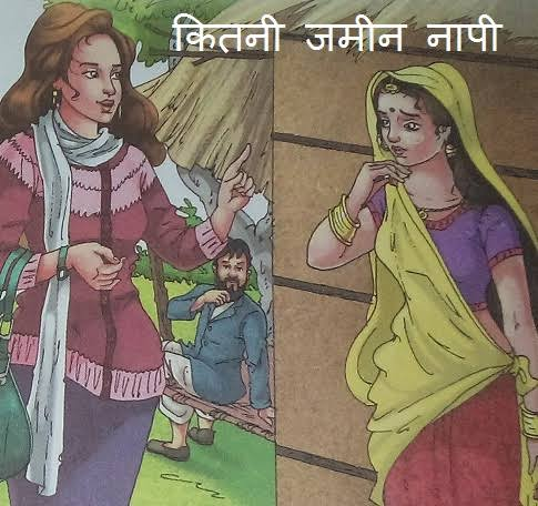 a new short motivational story of three sisters about land,inspirational story in hindi,inspirational story in hindi for students, motivational stories in hindi for employees, best inspirational story in hindi, motivational stories in hindi language